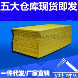 泸州市保温隔热隔音吸音玻璃棉板