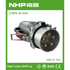 NHP南普 厂家直供 大电流插头插座连接器 船舶地铁专用 IP67