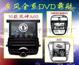 东风风神A60 16款A60专用DVD安卓系统 车载GPS导航仪