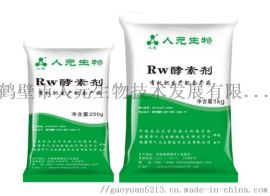 有机肥动物残体发酵剂鹤壁人元生物