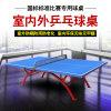 标准室外SMC乒乓球台 户外大翻边乒乓球台