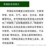 北京混凝土早强防冻剂 蒙泰伟业供应