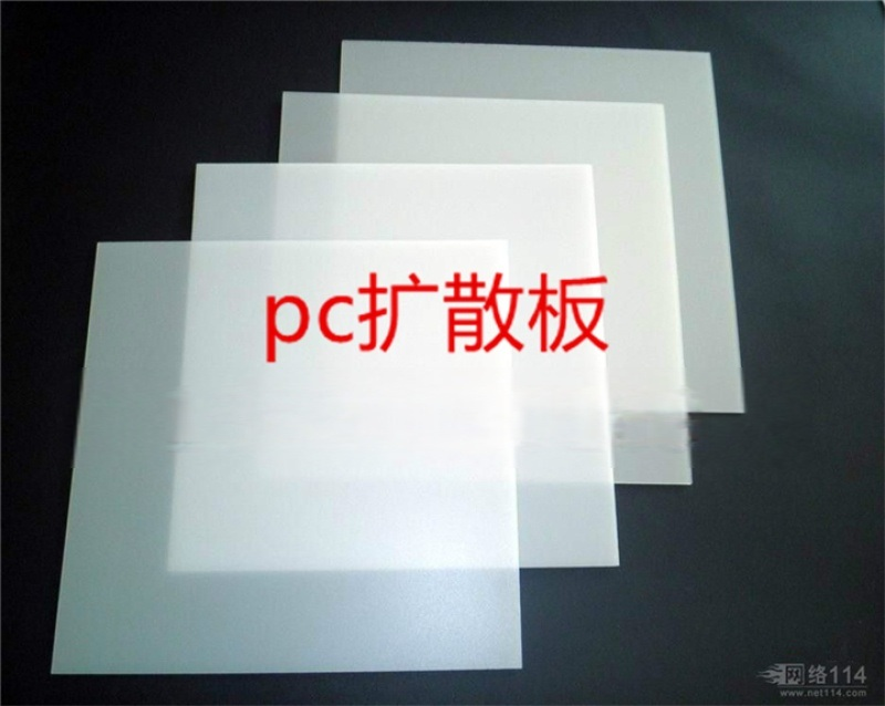 乳白光扩散板_2.0mmpc耐力板_广东扩散板灯箱