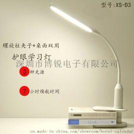 可移式USB充电夹子护眼台灯