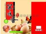 鸡蛋包装纸盒 鸡蛋盒彩盒包装 浦东印刷厂