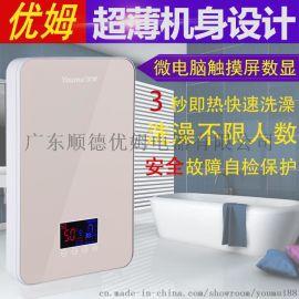 优姆 即热式电热水器 智能恒温 薄款YMW-S85