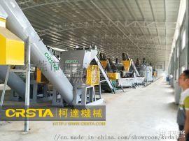 东莞塑机供应PA尼龙破碎清洗线塑料再生设备