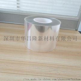 厂家定制直销单层中高粘透明pet保护膜