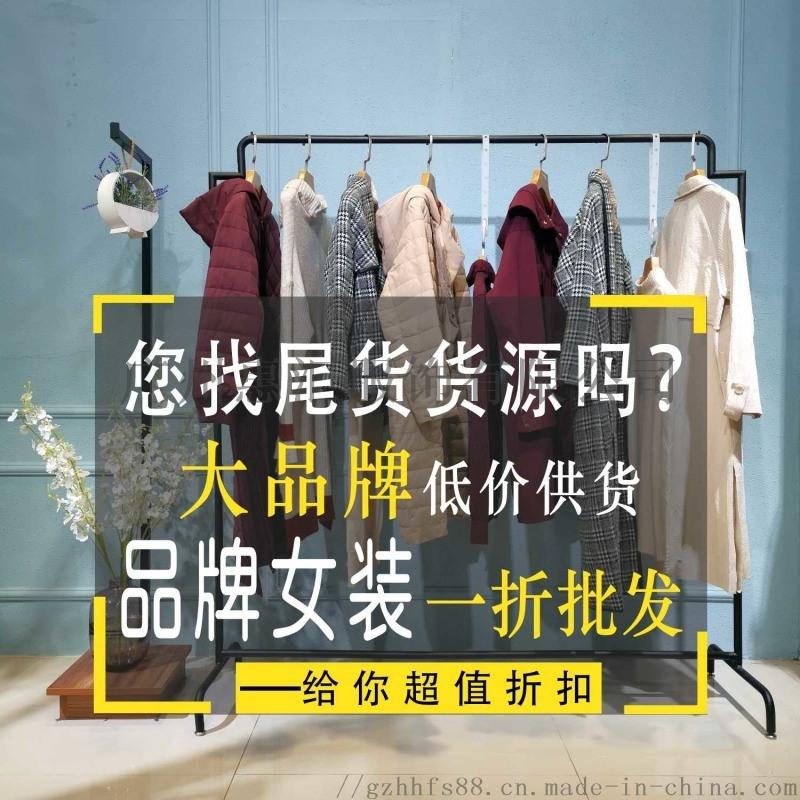 埃迪拉女装杭州女装批发市场  一目了然针织衫女装尾货女装进货