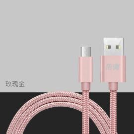 手机数据线 安卓苹果 合金编织尼龙充电线定制