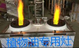 环保植物燃料油技术
