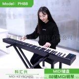 科匯興便攜鋼琴88鍵廠家直銷