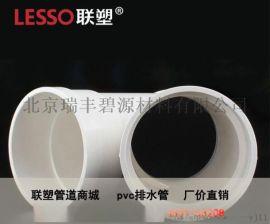 昌平pvc排水管| pvc排水管应用领域【联塑】