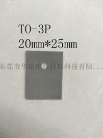 矽胶片TO-3P用于二极管三极管散热绝缘