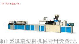 PVC木塑PE木塑型材挤出机专业制造