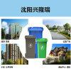 鐵嶺垃圾桶廠家_規格尺寸全-瀋陽興隆瑞