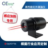 德國Optris  CES50H1專用紅外測溫儀