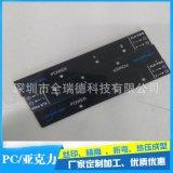 厂家推荐精美丝印PC 亚克力镜片 可按客户要求贴胶 丝印 加工