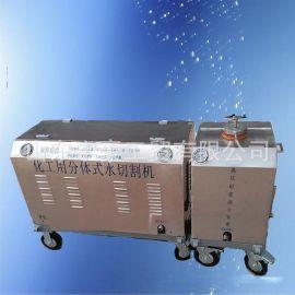 超高压化工用分体式水切割机水刀切割机厂家直销