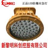 供應新黎明LED防爆燈BZD130同款防爆燈