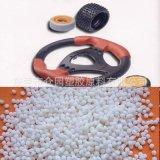 廠家定做耐磨TPE膠料 汽車用品模具用料