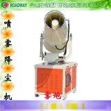 中國市場爲噴霧降塵機水炮提供施展空間液壓霧炮RWJC11符合降塵標準的**霧化霧炮