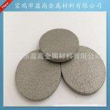 不鏽鋼氣體淨化濾板、催化劑用不鏽鋼燒結濾板