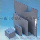 硬質合金板材,硬質合金板材廠家,丁鼎硬質合金板材