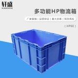 轩盛,HP6E物流箱,物流运输箱,电子元件工具箱