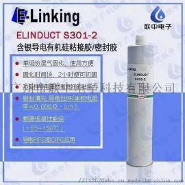 导电有机硅粘接胶S301-2