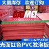 PVC广告雕刻板材/彩色PVC发泡板/PVC结皮板