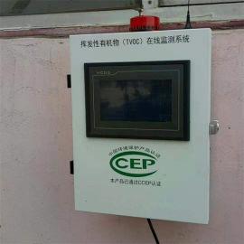 VOCs在线气体检测工业废气环境监测设备