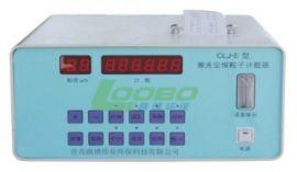 CLJ-E激光尘埃粒子计数器2