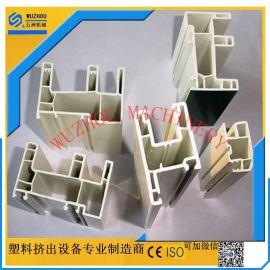 PVC门窗异型材生产线设备