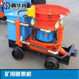上海矿用煤安证喷浆机HSP-7湿式喷浆机