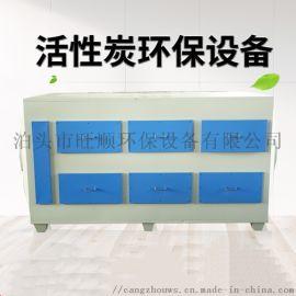 工业漆雾处理净化器 不锈钢活性炭吸附箱