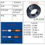 监控线视频线75-5 监控同轴电缆75-5-2 0.23*7*96P铜芯铝网
