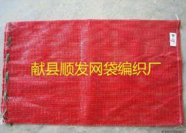 洋葱网袋(厂家直销,价格,网眼袋生产厂家)献县顺发网袋编织厂