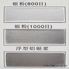 德国爱卡铝银粉 铝银粉价格