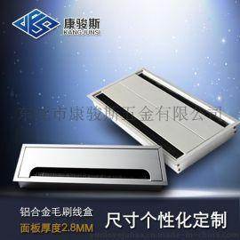 供应 可定制 铝合金毛刷线盒 毛刷线盒 过线盒 桌面毛刷线盒