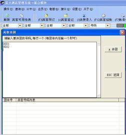 石家庄五星酒店管理软件收银会员一卡通软件