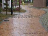 南京藝術彩色混凝土地坪材料
