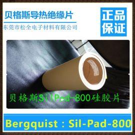 供应东莞贝格斯Sil-Pad800 LED导热片 硅胶片