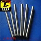 【同铸冶金】0Cr17Ni12Mo2/S31608/316不锈钢