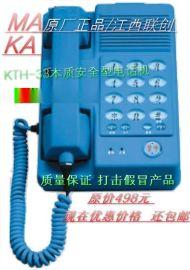 HAK-2防爆电话机北方联创通信KTH-33 ,矿用电话HAK-2