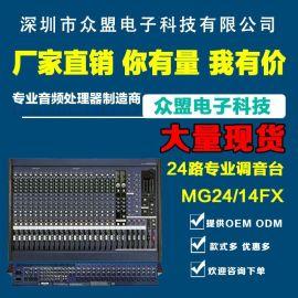厂家直销 24路带DSP双数字效果器大型舞台MG24/14FX