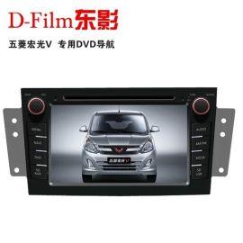 东影五菱导航宏光V导航专用导航车载DVD导航一体机