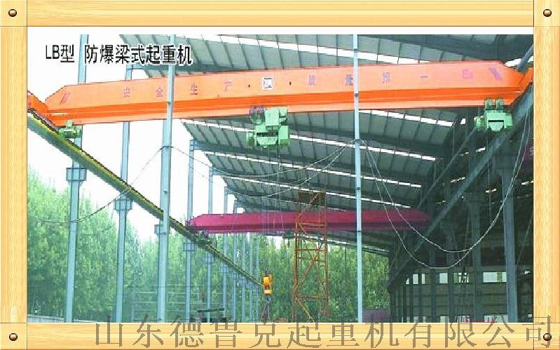 防爆电动单梁起重机行车厂家直销LB型1t-20t 桥式行吊吊车吊机