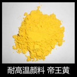 欧陶陶瓷颜料 耐高温无机色料 帝王黄