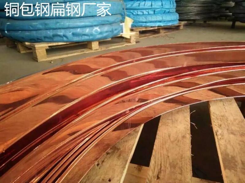 銅包鋼扁鋼 銅包鋼扁鋼的工藝特點